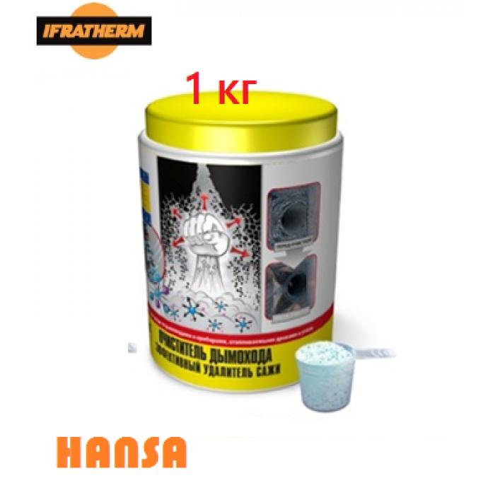 Засіб для видалення сажі Hansa в банці, 1 кг